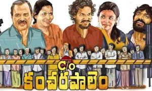Asha Pasham Song Lyrics – Care Of Kancharapalem Movie Telugu