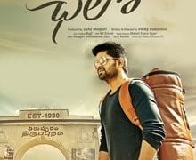Choosi Chudangane Song Lyrics – Chalo Movie Telugu