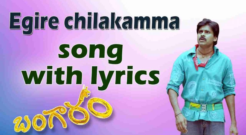 Egire Chilakamma Song Lyrics – Bangaram Movie English