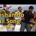 Jai Shambo Shambo Song Lyrics – Bangaram Movie English