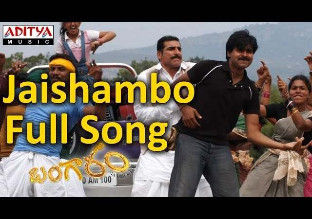 Jai Shambo Shambo Song Lyrics – Bangaram Movie English