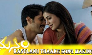 Kanulanu Thaake Song Lyrics – Manam Movie Telugu, English