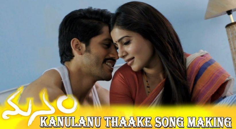 Kanulanu Thaake Song Lyrics – Manam Movie Telugu, English