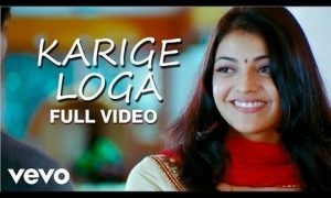 Karige Loga Song Lyrics – Aarya2 Movie  Telugu, English
