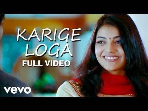 Karige Loga Song Lyrics – Aarya2 Movie  Telugu, English