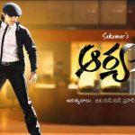 Ringa Ringa Song Lyrics – Aarya2 Movie  English, telugu