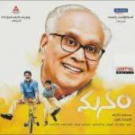 Edhi Prema Song Lyrics – Manam Movie Telugu,English