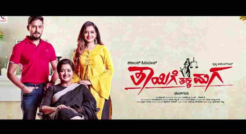 Hrudayake Hedarike Song Lyrics – Thayige Thakka Maga Movie Kannada