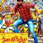 Bijili Song Lyrics – Nela Ticket Movie Telugu