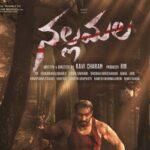 Yemunnave Pilla Song Lyrics – Nallamala Movie