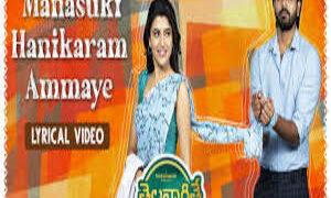 Manasuki Hanikaram Song Lyrics – Thellavarithe Guruvaram Movie