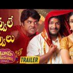 Devi Kalyana Vaibogame Song Lyrics – Vivaha Bhojanambu Movie